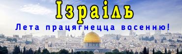 Восень. Пілігрымакi у Ізраіль. Адпачынак на моры.