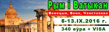 05.09.2016 – Пілігрымка ў Рым i Ватыкан – 9 дзён.