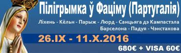 26.09.2016 – Пілігрымка да месца аб'яўлення Маці Божай у Фаціме (Партугалія)