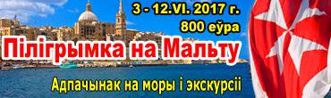 03.06.2017 – востраў Мальта Апостала Паўла.