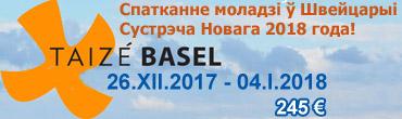 26.12.2017 – Taize Basel – 2017. Еўрапейскае Спатканне моладзі ў Базэлі, Швейцарыя.