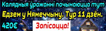 13.12.2017 – Перадкалядная пілігрымка па Германіі – цудоўная казка! 11 дзён.