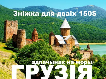 gruzia_