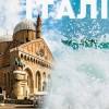 Падуя. Рыміні. Італія.
