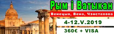 04.05.2019 – Пілігрымка ў Рым i Ватыкан