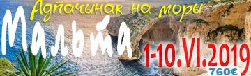 01.06.2019 – востраў Мальта Апостала Паўла.