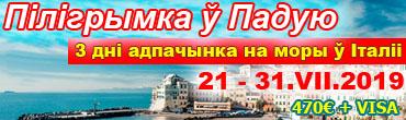 21.07.2019 – Пiлiгрымка да базілiкi Cв. Антонiя. Падуя, Iталiя.