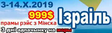 03.10.2019 – Пілігрымка ў Ізраіль – 11 начэй.