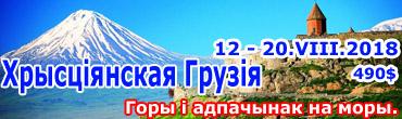 12.08.2018 – Хрысцiянская Грузiя