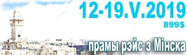 12.05.2019 – Пiлiгрымка ў Iзраiль.