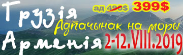 02.08.2019 – Хрысцiянская Арменiя i Грузiя.