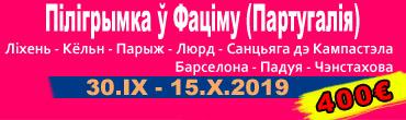 30.09.2019 – Пілігрымка да месца аб'яўлення Маці Божай у Фаціме