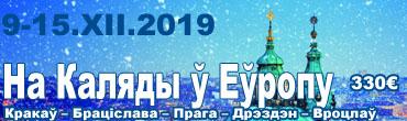 09.12.2019 – Калядны кірмаш.