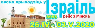 26.04.2020 – Пiлiгрымка ў Iзраiль.
