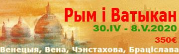 27.04.2020 – Пілігрымка ў Італію.